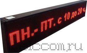 20*130 Светодиодная бегущая строка (цвет красная)