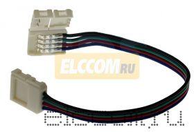 Коннектор питания для RGB светодиодных лент без влагозащиты, шириной 10 мм.