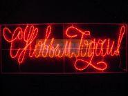"""Надпись прописная """"С Новым Годом"""" красная 230*90 см"""